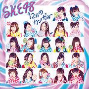SKE48 - 12gatsu no Kangaroo Theater