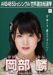 10th SSK Okabe Rin