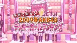 AKBINGO LuckyGirlRanking 2009