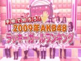 AKB48 Lucky Girl Ranking