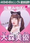 9th SSK Omori Miyu