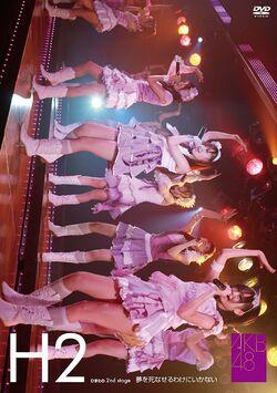 Himawarigumi 2nd Stage DVD