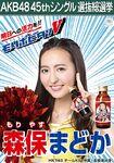 8th SSK Moriyasu Madoka