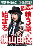9th SSK Yokoyama Yui Team A