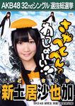 Niidoi Sayaka 5th SSK