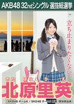 5th SSK Kitahara Rie