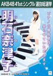 7th SSK Akashi Natsuko