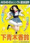 8th SSK Shimoaoki Karin