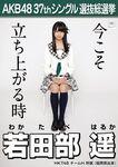 Wakatabe Haruka 6th SSK