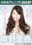 6th SSK Kishino Rika