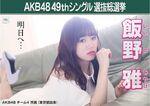 9th SSK Inou Miyabi