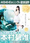 8th SSK Motomura Aoi