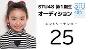 STU48 Mineyoshi Arisa SHOWROOM
