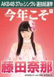 6th SSK Fujita Nana