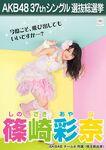 6th SSK Shinozaki Ayana