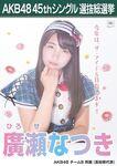 8th SSK Hirose Natsuki
