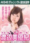 6th SSK Watanabe Miyuki