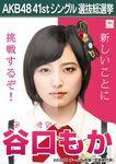7th SSK Yaguchi Moka
