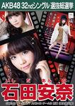 Ishida Anna 5th SSK