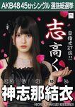 Kojina Yui 8th SSK