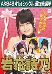 7th SSK Iwahana Shino