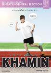 1st SSK Khamin