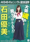 7th SSK Ishida Yuumi