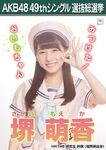 9th SSK Sakai Moeka
