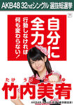 5th SSK Takeuchi Miyu