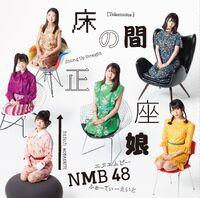 NMB4820thSingleTypeB