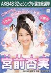 Miyamae Ami 5th SSK