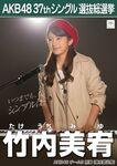 6th SSK Takeuchi Miyu