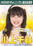 7th SSK KAwakami Chihiro