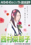 8th SSK NishimuraNanako