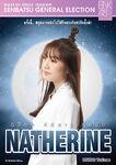 1st SSK Natherine