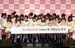 AKB48 Team 8 Announcement Toyota