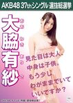 Owaki Arisa 6th SSK