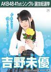 7th SSK Yoshino Miyu