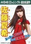 3rd SSK Sato Natsuki