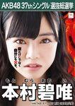 6th SSK Motomura Aoi