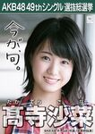 9th SSK Takatera Sana