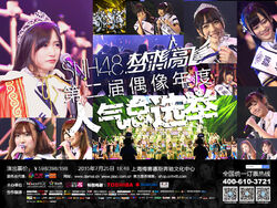 SNH48 2nd General Elections Promo