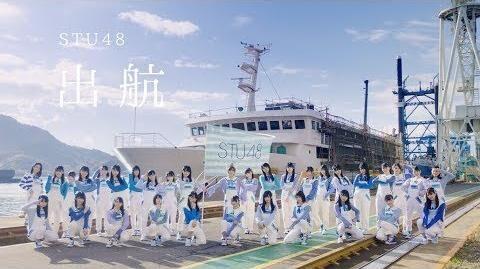 【MV full】出航 STU48 公式