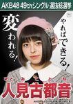9th SSK Hitomi Kotone