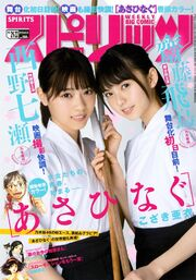Asahinagu Weekly Big Comic Spirits