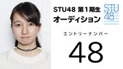 STU48 Ozaki Mami SHOWROOM