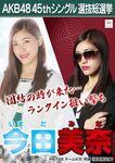 Imada Mina 8th SSK