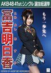 7th SSK Tomiyoshi Asuka