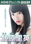 6th SSK Kitahara Rie
