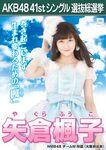 7th SSK Yagura Fuuko